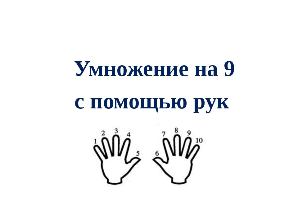 Умножение на 9 с помощью рук
