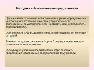 Методика «Незаконченные предложения» Цель:выявить отношение нравственным нор