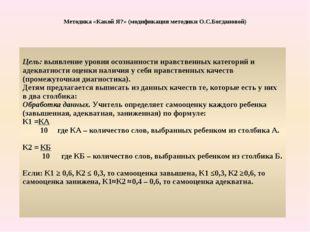 Методика «Какой Я?» (модификация методики О.С.Богдановой)  Цель:выявление у