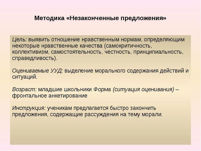 Методика «Незаконченные предложения» Цель:выявить отношение нравственным нор...