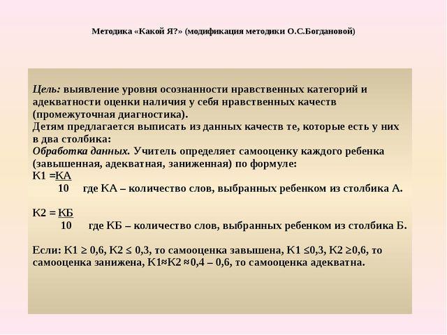 Методика «Какой Я?» (модификация методики О.С.Богдановой)  Цель:выявление у...