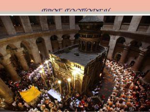 ГРОБ ГОСПОДЕН Главная святыня христианского мира, гробница в скале; В этой гр