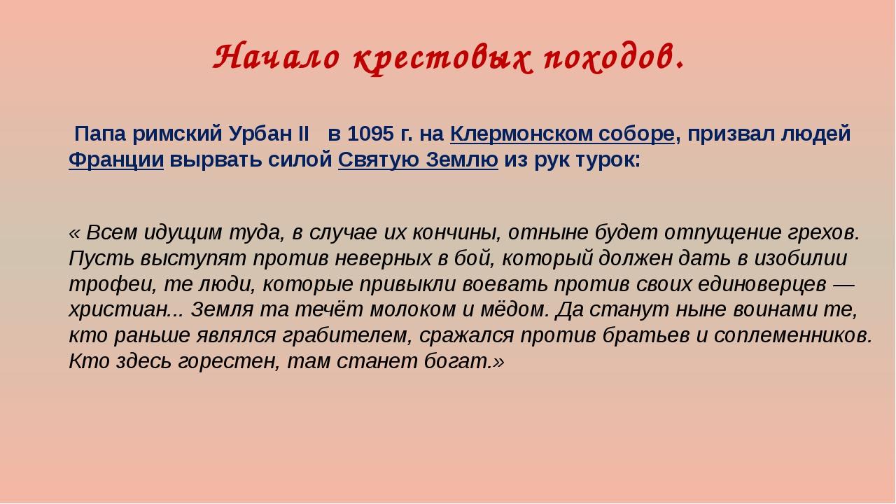 Начало крестовых походов. Папа римский Урбан II в 1095 г. наКлермонском соб...