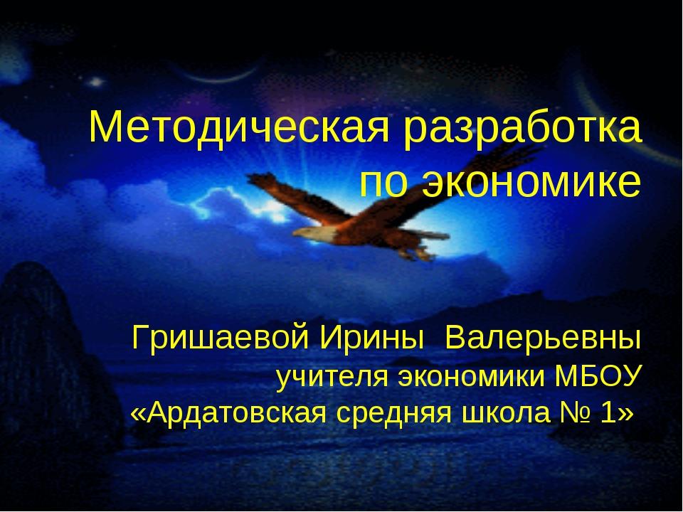 Методическая разработка по экономике Гришаевой Ирины Валерьевны учителя экон...