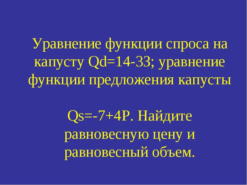 Уравнение функции спроса на капусту Qd=14-3З; уравнение функции предложения...