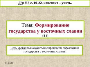 Тема: Формирование государства у восточных славян (§ 3) Цель урока: познакоми