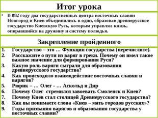 Итог урока В 882 году два государственных центра восточных славян Новгород и
