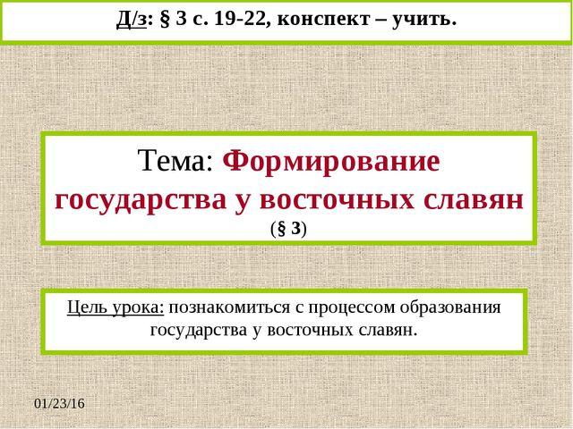 Тема: Формирование государства у восточных славян (§ 3) Цель урока: познакоми...