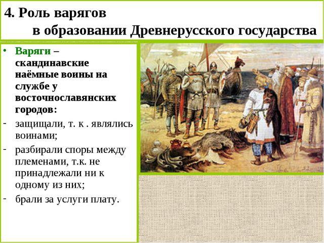 4. Роль варягов в образовании Древнерусского государства Варяги – скандинавск...