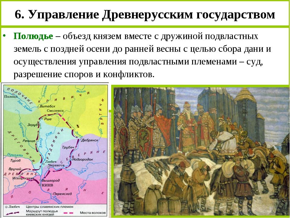 6. Управление Древнерусским государством Полюдье – объезд князем вместе с дру...
