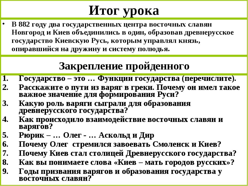 Итог урока В 882 году два государственных центра восточных славян Новгород и...