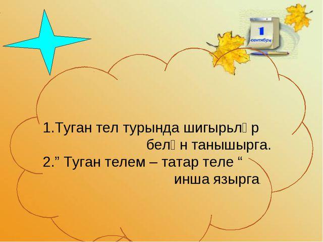 """1.Туган тел турында шигырьләр белән танышырга. 2."""" Туган телем – татар теле..."""