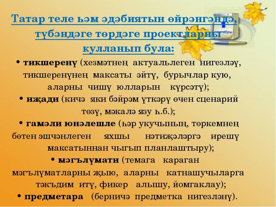 Татар теле һәм әдәбиятын өйрәнгәндә, түбәндәге төрдәге проектларны кулланып б...