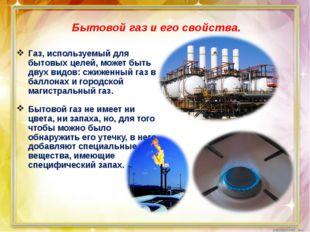 Бытовой газ и его свойства. Газ, используемый для бытовых целей, может быть