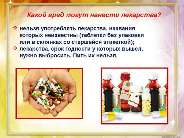 нельзя употреблять лекарства, названия которых неизвестны (таблетки без упак...