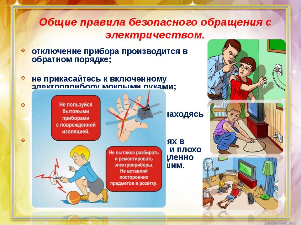 Общие правила безопасного обращения с электричеством. отключение прибора про...