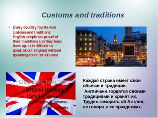 Customs and traditions Every country has its own customs and traditions. Eng