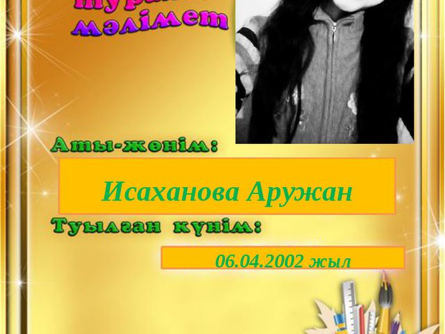 Исаханова Аружан 06.04.2002 жыл