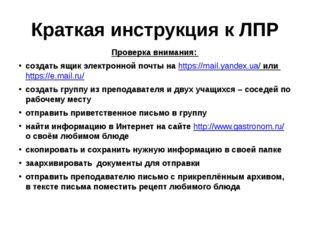 Краткая инструкция к ЛПР Проверка внимания: создать ящик электронной почты на