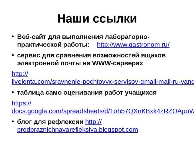Наши ссылки Веб-сайт для выполнения лабораторно-практической работы: http://w...