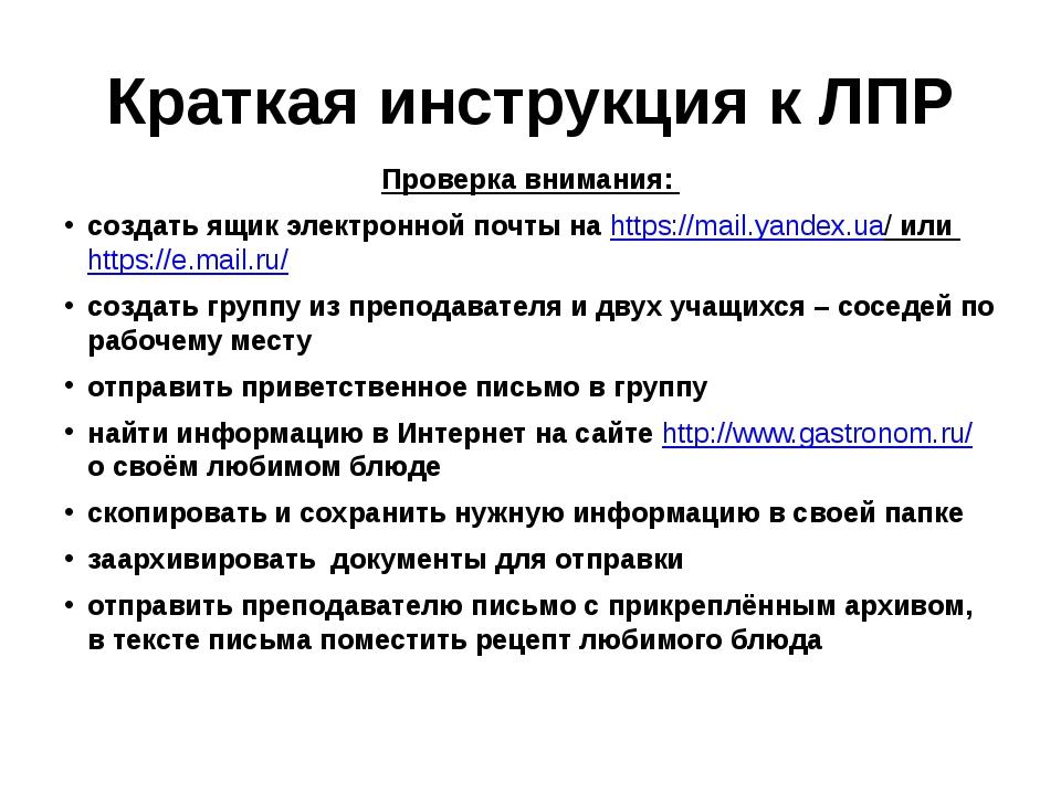 Краткая инструкция к ЛПР Проверка внимания: создать ящик электронной почты на...