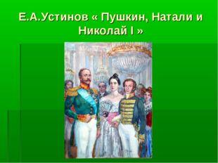 Е.А.Устинов « Пушкин, Натали и Николай I »