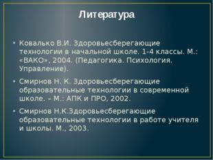 Литература Ковалько В.И. Здоровьесберегающие технологии в начальной школе. 1-