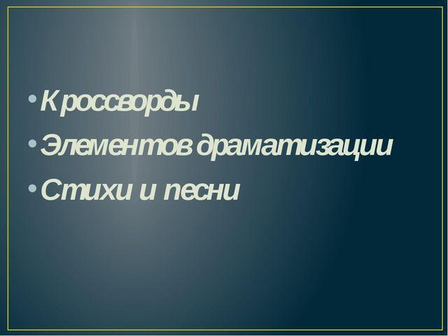 Кроссворды Элементов драматизации Стихи и песни