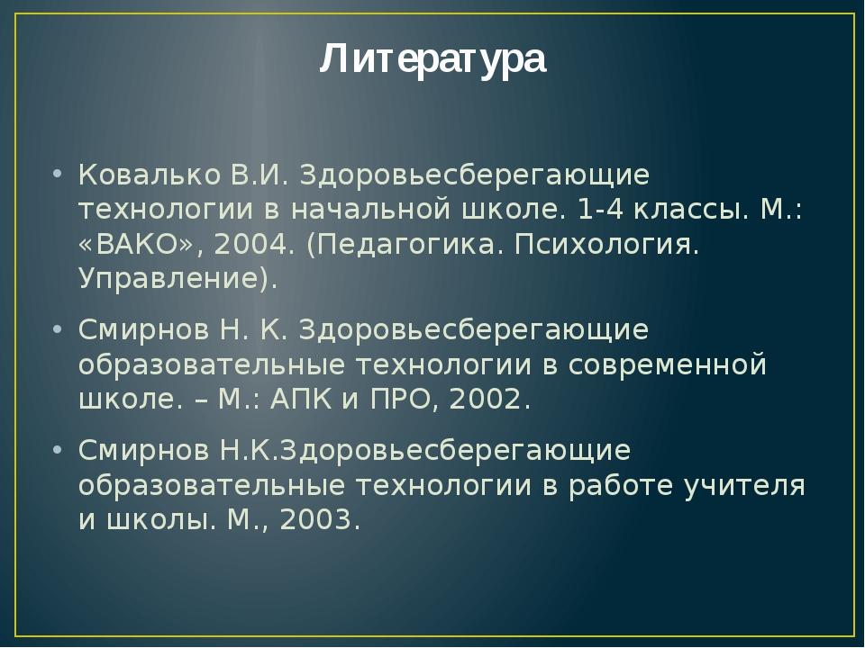 Литература Ковалько В.И. Здоровьесберегающие технологии в начальной школе. 1-...