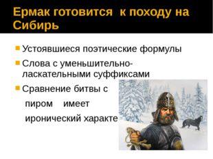 Ермак готовится к походу на Сибирь Устоявшиеся поэтические формулы Слова с ум
