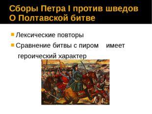 Сборы Петра І против шведов О Полтавской битве Лексические повторы Сравнение