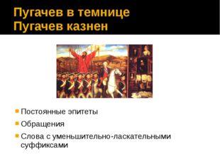 Пугачев в темнице Пугачев казнен Постоянные эпитеты Обращения Слова с уменьши