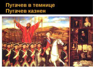 Пугачев в темнице Пугачев казнен