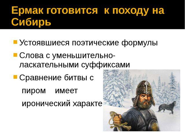 Ермак готовится к походу на Сибирь Устоявшиеся поэтические формулы Слова с ум...
