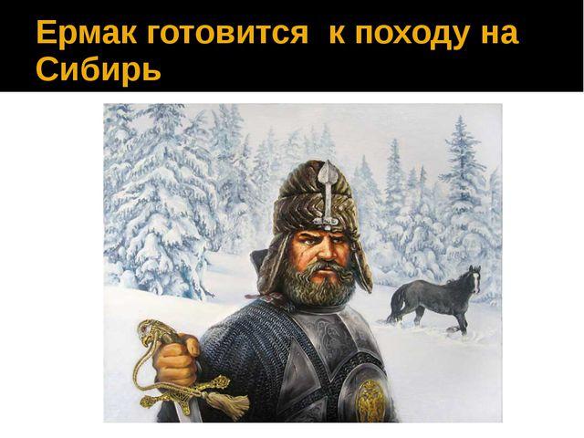 Ермак готовится к походу на Сибирь