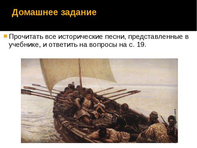 Домашнее задание Прочитать все исторические песни, представленные в учебнике,...