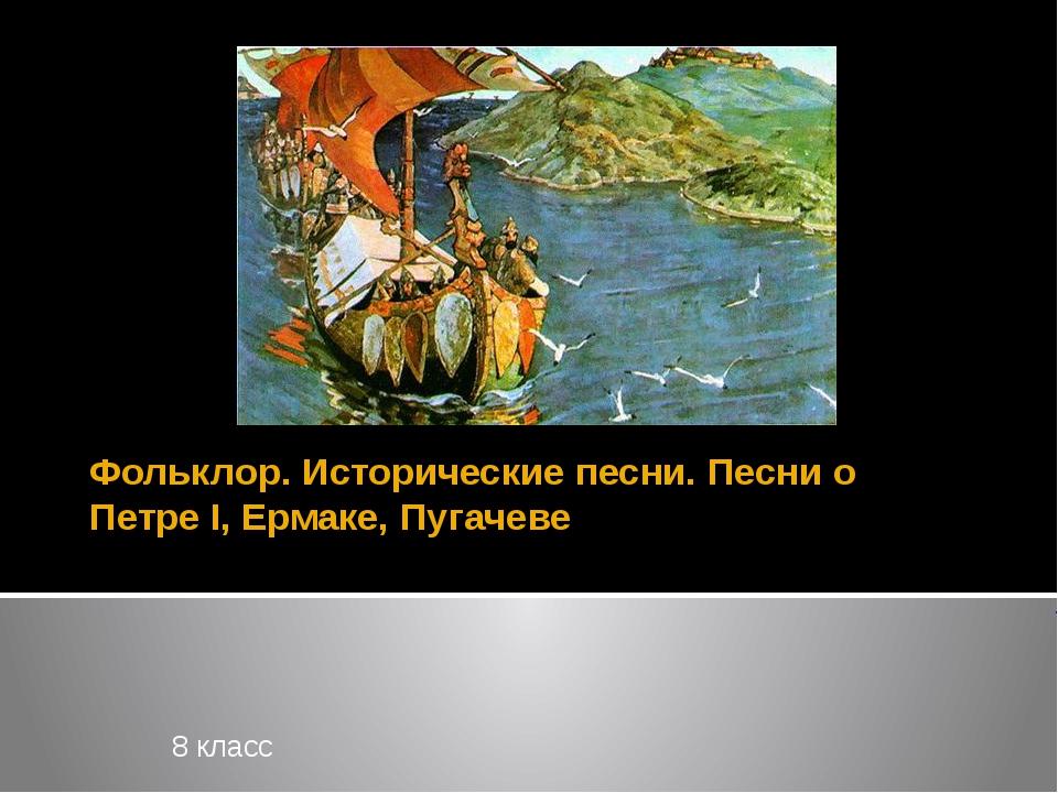 Фольклор. Исторические песни. Песни о Петре I, Ермаке, Пугачеве 8 класс