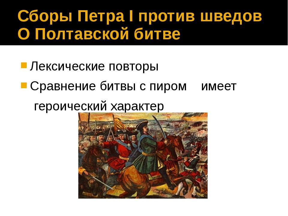 Сборы Петра І против шведов О Полтавской битве Лексические повторы Сравнение...