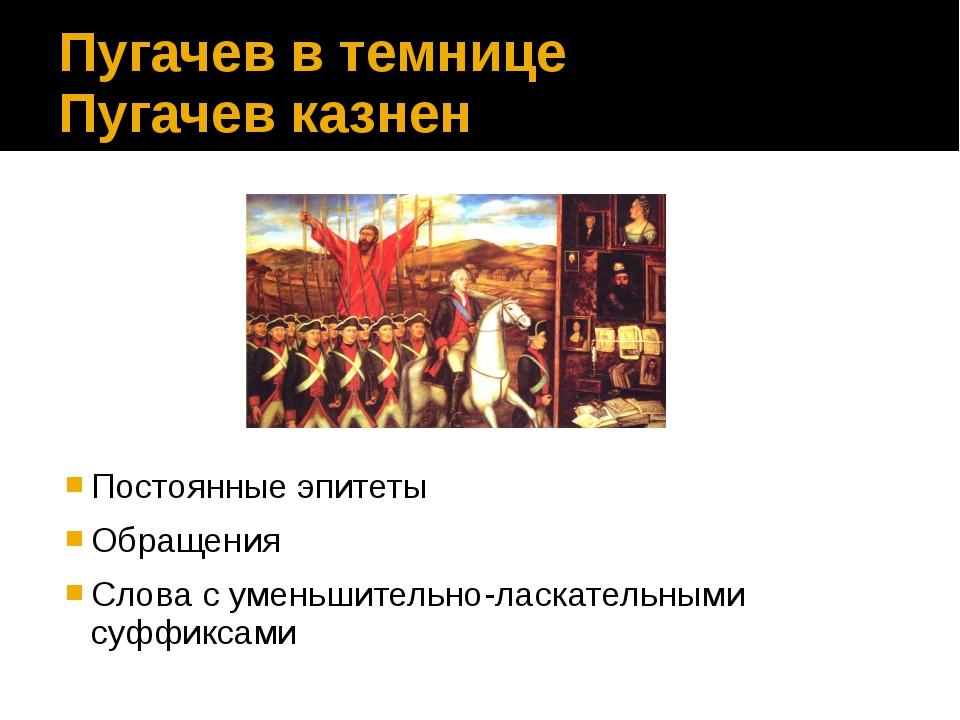 Пугачев в темнице Пугачев казнен Постоянные эпитеты Обращения Слова с уменьши...