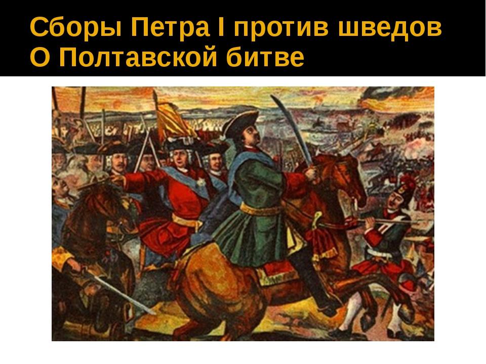 Сборы Петра І против шведов О Полтавской битве