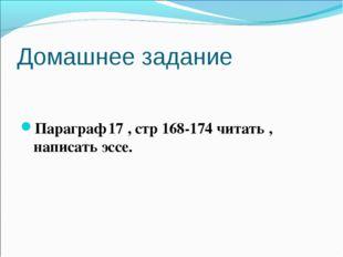 Домашнее задание Параграф 17 , стр 168-174 читать , написать эссе.