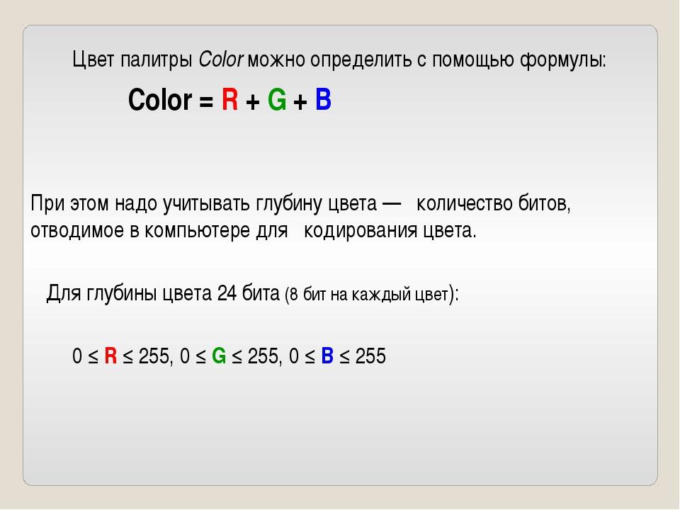 Цвет палитры Color можно определить с помощью формулы: Color = R + G + В При...