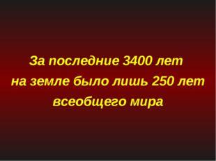 За последние 3400 лет на земле было лишь 250 лет всеобщего мира