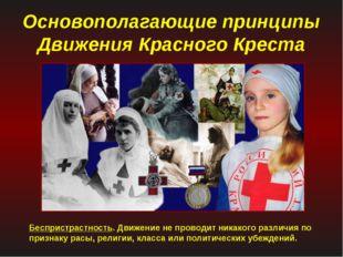 Основополагающие принципы Движения Красного Креста Беспристрастность. Движени