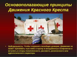 Основополагающие принципы Движения Красного Креста Нейтральность. Чтобы сохра