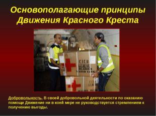 Основополагающие принципы Движения Красного Креста Добровольность. В своей до