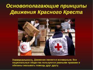 Основополагающие принципы Движения Красного Креста Универсальность. Движение