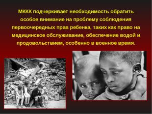 МККК подчеркивает необходимость обратить особое внимание на проблему соблюден