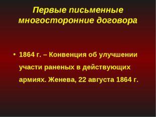 Первые письменные многосторонние договора 1864 г. – Конвенция об улучшении уч