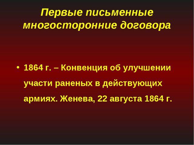 Первые письменные многосторонние договора 1864 г. – Конвенция об улучшении уч...